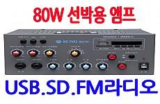 2000CU  <B><FONT COLOR=RED>12V.24V 선박용 앰프</FONT></B>