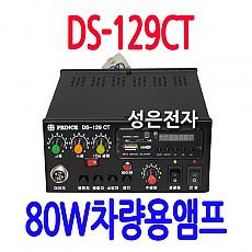 DS-129   80W 차량용 앰프