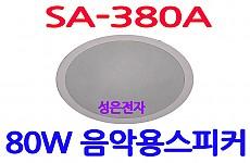 SA-380A   <B><FONT COLOR=RED>80W 음악용 천정형 스피커</FONT></B>