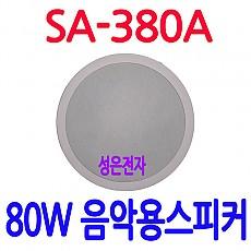 SA-380A   80W 음악용 천정형 스피커