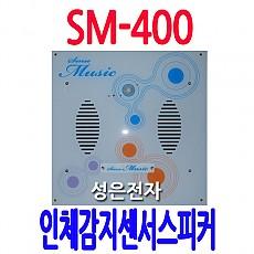 SM-400 인체 감지 센서 스피커