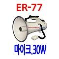 ER-77   <B><FONT COLOR=RED>30W 메가폰   군부대,건설현장,선거용 </FONT>