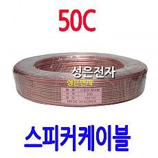 스피커 케이블50C