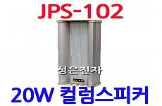 JPS-102 <B><FONT COLOR=RED>20W 방수 스피커</FONT></B>