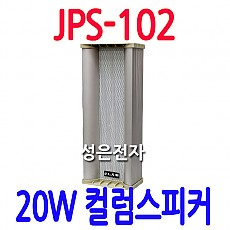 JPS-102 20W 방수 스피커