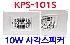 KPS-101S  <B><FONT COLOR=RED>천정사각 스피커 10W사각스피커</FONT>
