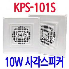 KPS-101S  천정사각 스피커 10W사각스피커