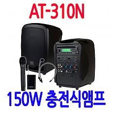 AT-310N   150W 충전식 앰프