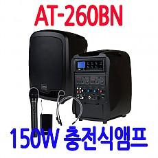 AT-260BN  150W 충전식 앰프
