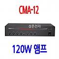 CMA-12   <B><FONT COLOR=RED> 120W 마이크 앰프</FONT>