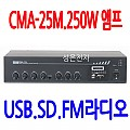 CMA-25M   <B><FONT COLOR=RED> USB SD FM라디오 내장형 250W 앰프</FONT>