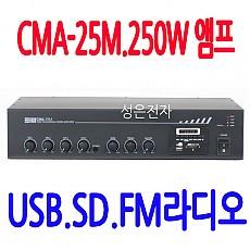 CMA-25M    USB SD FM라디오 내장형 250W 앰프