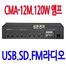 CMA-12M   USB.SD.FM 라디오 내장형 120W 앰프