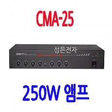 CMA-25    250W 마이크 앰프