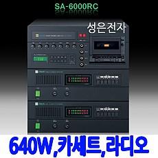 SA-6000RC 640W 카세트 앰프