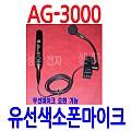 AG-3000  <B><FONT COLOR=RED>무선마이크 호환 가능한 색소폰 마이크</FONT>