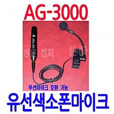 AG-3000  무선마이크 호환 가능한 색소폰 마이크