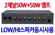 ES-55H <b><font color=red>LOW HI 스피커 동시에 사용할수 있으며 음향 각기조절가능</font></b>