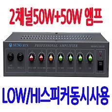 ES-55H LOW HI 스피커 동시에 사용할수 있으며 음향 각기조절가능