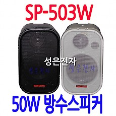 SP-503W  50W 매장스피커