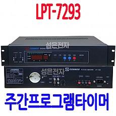 LPT-7291S 타임벨챠임벨 자동시보기