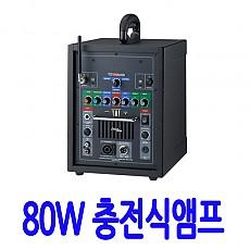 TRAMP-ST80  80W 충전식 앰프