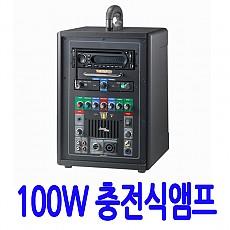 TROPHY-USD  100W 충전식 앰프