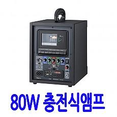 TRAMP-CAU  80W 충전식 앰프