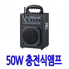 TRAMP-STU  50W 충전식 앰프
