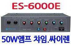 ES6000E  <b><font color=red>마이크 전용 50W 앰프</font></b>