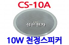 CS-10A  <B><FONT COLOR=RED>10W 천정형 스피커</FONT>