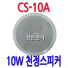 CS-10A  10W 천정형 스피커