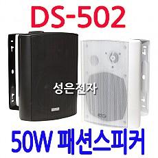 DS-502  50W 방수스피커