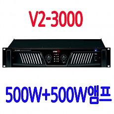 V2-3000 500W+500W 스테레오앰프