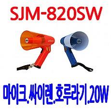SJM-820SW  20W 미니 패션 메가폰