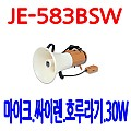 JE-583BSW <B><FONT COLOR=RED>30W 메가폰</FONT>