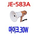 JE-583A  <B><FONT COLOR=RED>30W 메가폰</FONT>