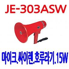 JE-303ASW 15W 메가폰
