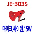 JE-303S <FONT COLOR=RED>15W 메가폰</font>