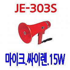 JE-303S 15W 메가폰