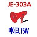 JE-303A <B><FONT COLOR=RED>15W 메가폰</FONT>