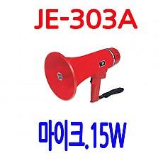 JE-303A 15W 메가폰