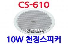 CS-610 <B><FONT COLOR=RED> 10W 천정스피커</FONT>