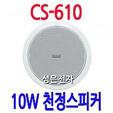 CS-610  10W 천정스피커