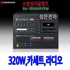 SA-3000AR-EM  320W 소방용 앰프