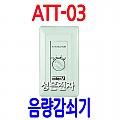 ATT-03 <B><FONT COLOR=RED> 스피커 음량조절기(3W)</FONT>