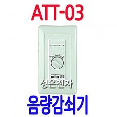 ATT-03  스피커 음량조절기(3W)