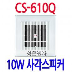 CS-610Q  10W 천정사각스피커