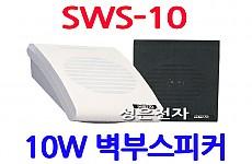 SWS-10 <B><FONT COLOR=RED> 10W 벽부형 스피커</FONT>