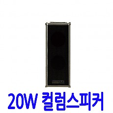 CU-220MO  20W 방수 컬럼스피커